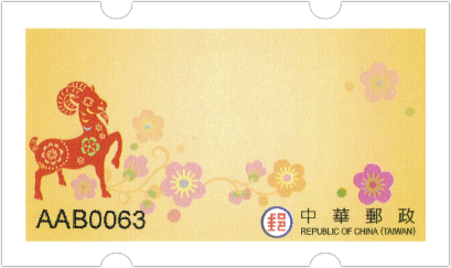 LD-013 Auspicious Sheep Postage Label