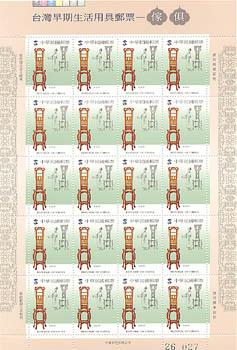 (大全張448.1)特448 臺灣早期生活用具郵票—傢俱