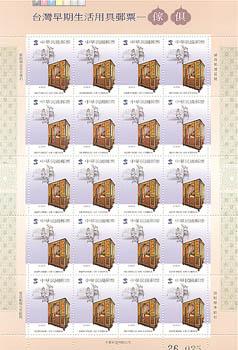 (大全張448.2)特448 臺灣早期生活用具郵票—傢俱