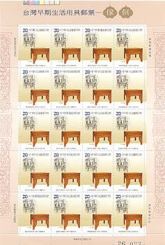 (大全張448.4)特448 臺灣早期生活用具郵票—傢俱