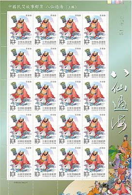 (大全張449.3)特449 中國民間故事郵票—八仙過海(上輯)