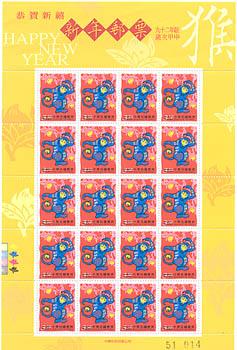(特455.1s )特455 新年郵票(92年版)