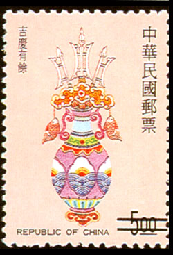 Sp.380  The Auspicious Postage Stamps (1998)