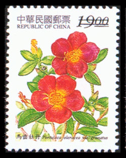 特381花卉郵票─草本花