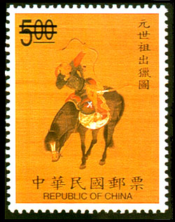"Special 382 Ancient Chinese Painting ""Drawing of Hunting of Emperor Shih-tzu, Yuan Dynasty"" Postage Stamps"