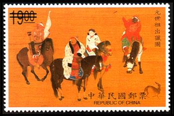 特382元世祖出獵圖古畫郵票