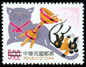 (特383.2)特383童謠郵票