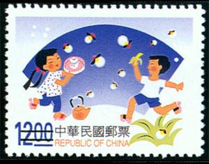 (特383.3)特383童謠郵票