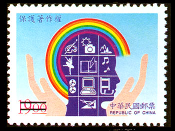 (S384.1)Special 384 Copyright Protection Postage Stamps (1998)