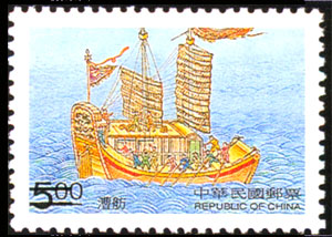 Special 386 Ancient Ships and Vehicles Postage Stamps (1998)