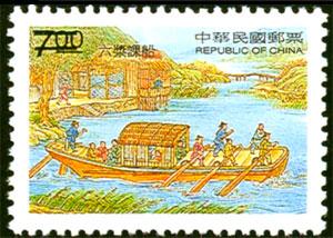 特386天工開物郵票─舟車