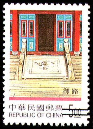 Special 388 Taiwan's Traditional Architecture Postage Stamps (1998)
