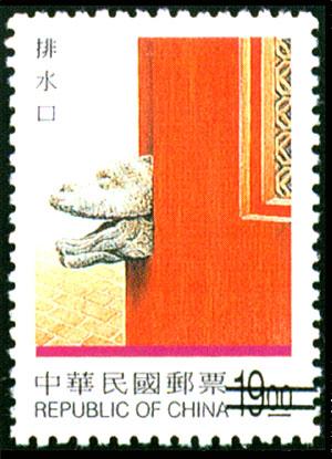 特388臺灣傳統建築郵票(87年版)