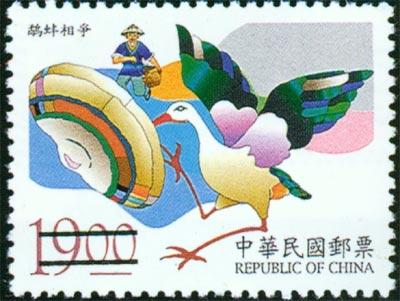 特390中國寓言郵票