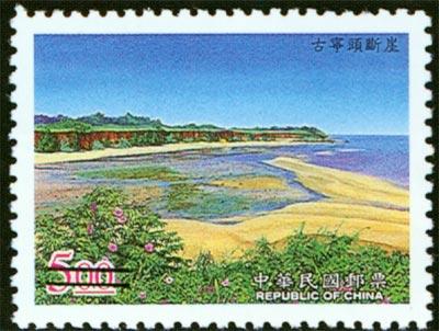 特391金門國家公園郵票