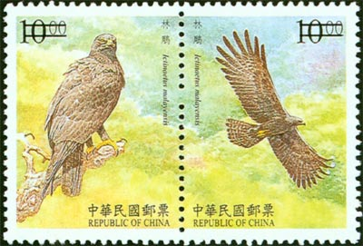(Sp392.5  Sp392.6)Special 392 Conservation of Birds Postage Stamps