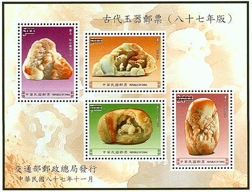 (特393.5)特393古代玉器郵票(87年版)