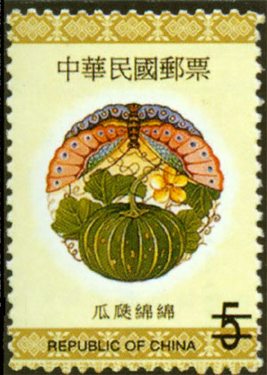 Special 395 The Auspicious Postage Stamps (1999)