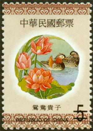 (S395.2)Special 395 The Auspicious Postage Stamps (1999)