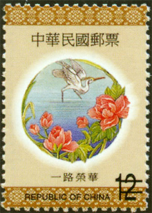 (S395.3)Special 395 The Auspicious Postage Stamps (1999)