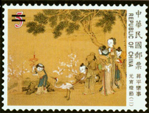 特397昇平樂事古畫郵票