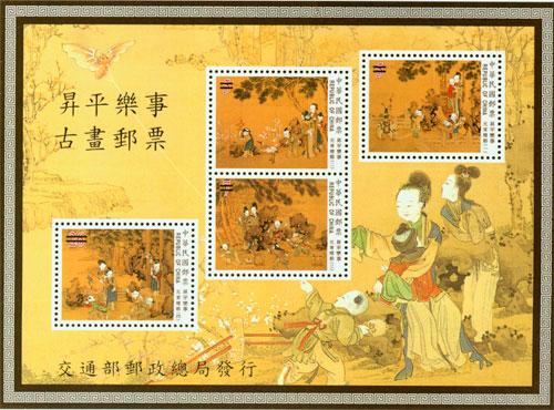 (特397.5)特397昇平樂事古畫郵票