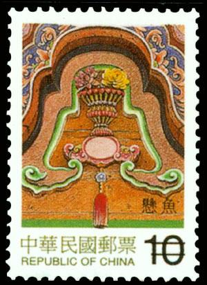 (特398.3)特398臺灣傳統建築郵票(88年版)
