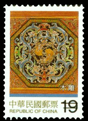 (特398.4)特398臺灣傳統建築郵票(88年版)