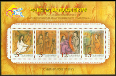 (S401.5)Special 401 Chinese Classical Opera (Legends of the Ming Dynasty)Postage Stamps (1999)