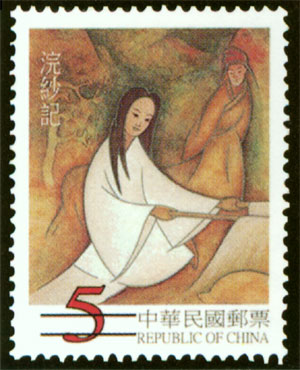 Special 401 Chinese Classical Opera (Legends of the Ming Dynasty)Postage Stamps (1999)