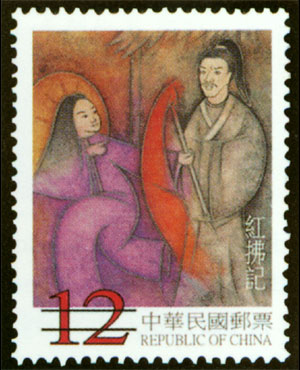 (S401.3)Special 401 Chinese Classical Opera (Legends of the Ming Dynasty)Postage Stamps (1999)