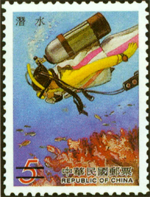 (S404.1)Special 404 Outdoor Activities Postage Stamps (1999)
