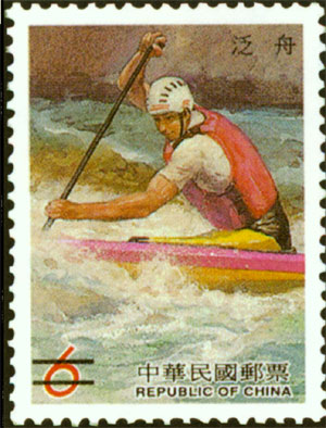 (S404.2)Special 404 Outdoor Activities Postage Stamps (1999)