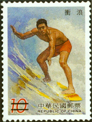 (S404.3)Special 404 Outdoor Activities Postage Stamps (1999)