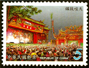 Special 405 Regional Opera Series: Taiwanese Opera Postage Stamps (1999)