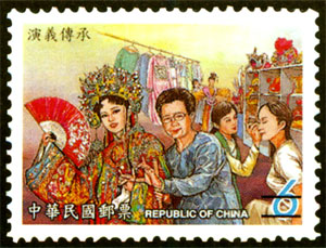 (S405.2)Special 405 Regional Opera Series: Taiwanese Opera Postage Stamps (1999)