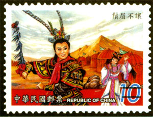 (S405.3)Special 405 Regional Opera Series: Taiwanese Opera Postage Stamps (1999)