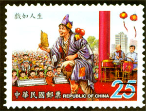 (S405.4)Special 405 Regional Opera Series: Taiwanese Opera Postage Stamps (1999)