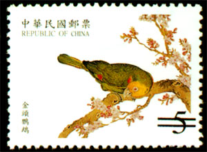 Special 406 National Palace Museum's Bird Manual Postage Stamps (1999)