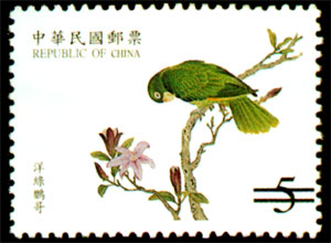(特406.2)特406故宮鳥譜古畫郵票(88年版)