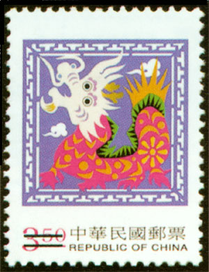 Special 407 New Year's Greeting Postage Stamps (1999)