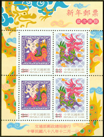 (S407.3)Special 407 New Year's Greeting Postage Stamps (1999)