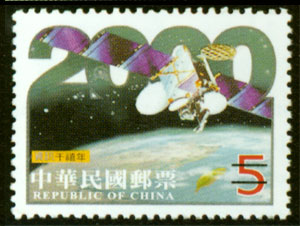 (S408.1)Special 408 Y2K Postage Stamps (1999)