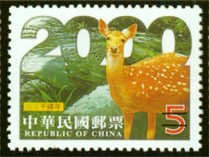 (S408.2)Special 408 Y2K Postage Stamps (1999)