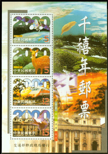 (S408.5)Special 408 Y2K Postage Stamps (1999)