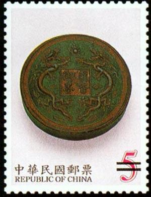 (特409.2)特409故宮古物郵票─文房四寶