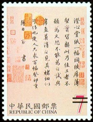 特409故宮古物郵票─文房四寶