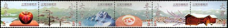 (Sp410.19-24)特410  二十四節氣郵票─冬