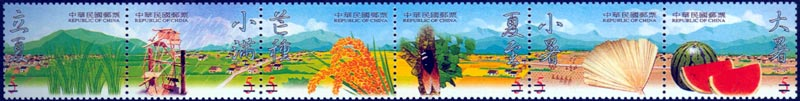 (Sp410.7-12)特410  二十四節氣郵票一夏