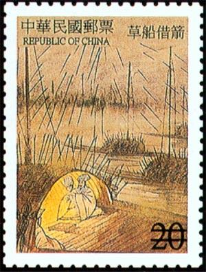 特411 中國古典小說郵票—三國演義(第一輯)